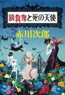 吸血鬼と死の天使(吸血鬼はお年ごろシリーズ)