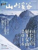 月刊山と溪谷 2016年1月号
