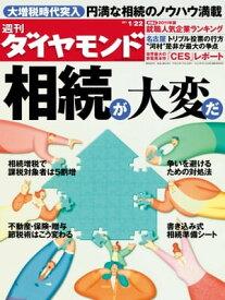 週刊ダイヤモンド 11年1月22日号【電子書籍】[ ダイヤモンド社 ]
