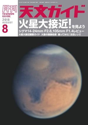 天文ガイド2018年8月号【電子書籍】[ 天文ガイド編集部 ]