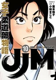 JJM 女子柔道部物語(10)【電子書籍】[ 恵本裕子 ]