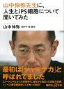 山中伸弥先生に、人生とiPS細胞について聞いてみた【電子書籍】[ 山中伸弥 ]