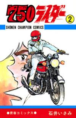750ライダー【週刊少年チャンピオン版】 2
