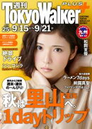 週刊 東京ウォーカー+ No.25 (2016年9月14日発行)