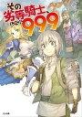 その劣等騎士、レベル999【電子書籍】[ 白石 新 ]