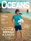 OCEANS(オーシャンズ) 2015年8月号
