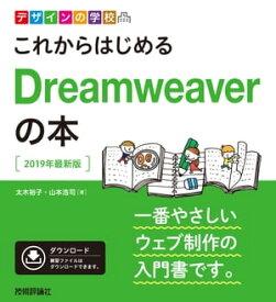 デザインの学校 これからはじめるDreamweaverの本[2019年最新版]【電子書籍】[ 太木裕子 ]