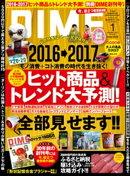 DIME (ダイム) 2017年 1月号