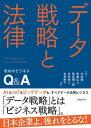 データ戦略と法律 攻めのビジネスQ&A【電子書籍】