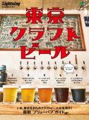 Lightning 2019年8月号増刊 東京クラフトビール