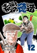石井さだよしゴルフ漫画シリーズ 素振りの徳造 12巻