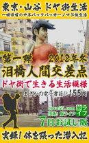 中年バックパッカーの東京山谷ドヤ街生活 7日版