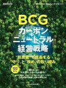 日経ムック BCG カーボンニュートラル経営戦略
