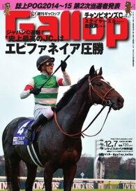 週刊Gallop 2014年12月7日号 2014年12月7日号【電子書籍】