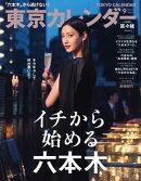 東京カレンダー 2017年9月号