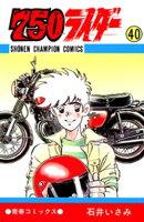 750ライダー【週刊少年チャンピオン版】 40