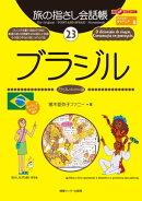 旅の指さし会話帳 23 ブラジル