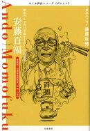 安藤百福 ーー即席めんで食に革命をもたらした発明家