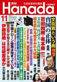 月刊Hanada2019年11月号【電子書籍】
