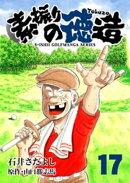 石井さだよしゴルフ漫画シリーズ 素振りの徳造 17巻