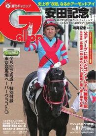 週刊Gallop 2020年6月7日号【電子書籍】