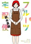 フルーツ宅配便〜私がデリヘル嬢である理由〜(4)