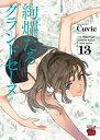 絢爛たるグランドセーヌ 13【電子書籍】[ Cuvie ]