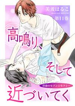 高鳴り、そして近づいてく〜背徳のセブン☆セクシー〜 第11巻