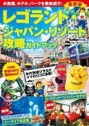 レゴランド・ジャパン・リゾート攻略ガイドブック 最新版
