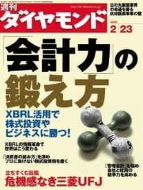 週刊ダイヤモンド 08年2月23日号【電子書籍】[ ダイヤモンド社 ]
