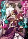 おこぼれ姫と円卓の騎士 4 少年の選択【電子書籍】[ 石田 リンネ ]