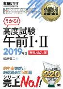 情報処理教科書 高度試験午前1・2 2019年版【無料お試し版】
