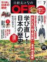 日経おとなのOFF 2017年 7月号 [雑誌]【電子書籍】[ 日経おとなのOFF編集部 ]