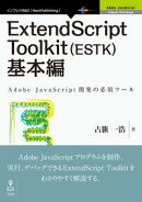ExtendScript Toolkit(ESTK)基本編