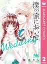 僕の家においで Wedding 2【電子書籍】[ 優木なち ]