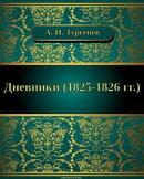 Дневники (1825-1826 гг.)