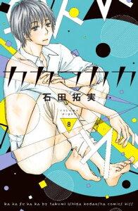 カカフカカ 8巻 (Kiss)