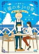 喫茶『猫の木』の日常。〜猫マスターと初恋レモネード〜
