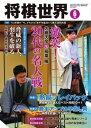 将棋世界(日本将棋連盟発行) 2017年6月号【電子書籍】