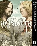 アド・アストラ ースキピオとハンニバルー 13