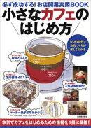 小さなカフェのはじめ方 必ず成功する!お店開業実用BOOK