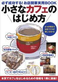 小さなカフェのはじめ方 必ず成功する!お店開業実用BOOK【電子書籍】[ BusinessTrain ]