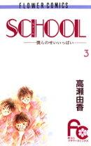 SCHOOLー僕らのせいいっぱいー(3)