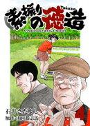 石井さだよしゴルフ漫画シリーズ 素振りの徳造 4巻