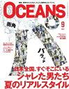 OCEANS(オーシャンズ) 2017年9月号【電子書籍】