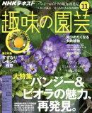 NHK 趣味の園芸 2019年11月号[雑誌]