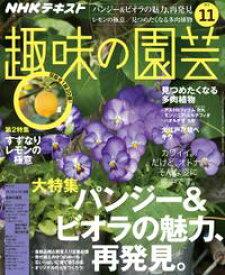 NHK 趣味の園芸 2019年11月号[雑誌]【電子書籍】
