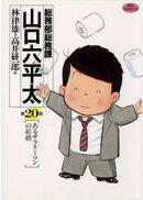 総務部総務課 山口六平太(20)