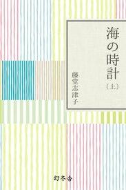 海の時計(上)【電子書籍】[ 藤堂志津子 ]