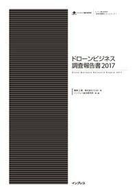 Kobo電子書籍ストア: ドローンビジネス調査報告書2017 - 春原 久徳 - 4694295001070